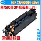 九鎮資訊 HP CF283A / 83A/283 黑色 環保碳粉匣 M125a/M127fn/M127fw