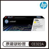 HP 128A 黃色 LaserJet 碳粉盒 CE322A 碳粉匣 原廠碳粉盒 原裝碳粉匣