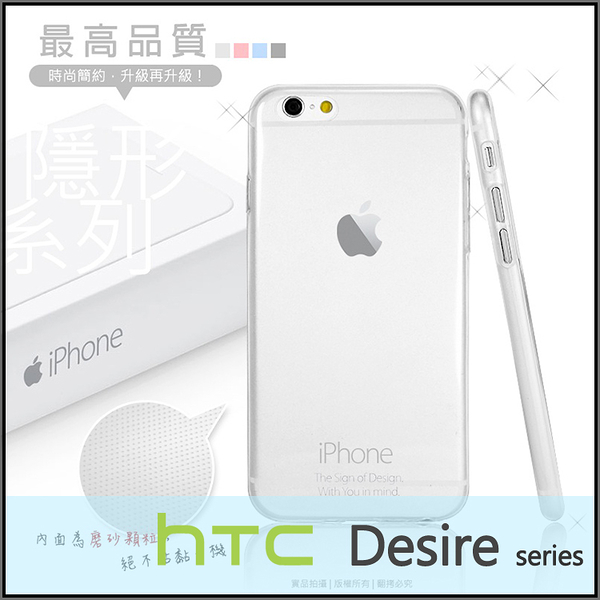 ●隱形系列/超薄軟殼/透明清水套/背蓋/HTC Desire 825/Desire 10 lifestyle