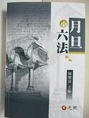 【書寶二手書T1/進修考試_HRP】月旦小六法_陳聰富主編