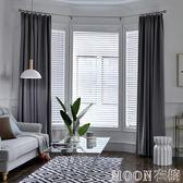 簡約現代全遮光純色窗簾布料訂製北歐風臥室客廳飄窗落地窗簾     MOON衣櫥
