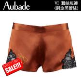 Aubade-Crepuscule蠶絲S-XL短褲(咖啡粉蕾絲)(銅金黑蕾絲)VI61