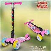兒童滑板車2-3-6-14歲小孩三四輪踏板車滑滑溜溜車男女孩生日禮物igo『摩登大道』