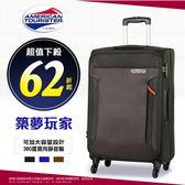 《熊熊先生》超殺63折 美國旅行者 Samsonite 新秀麗 25吋 行李箱 布箱 旅行箱 可加大 築夢玩家 TSA鎖