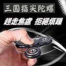 【晉吉國際】三圓一般材質 ABS指尖陀螺 無LOGO