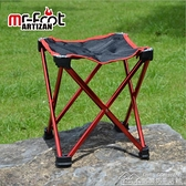 戶外折疊椅釣魚凳子美術寫生火車排隊便攜小馬扎板凳 【雙十一狂歡】