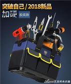 工具包帆布多功能電工家電五金安裝維修專用大號加厚工具袋 艾美時尚衣櫥