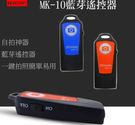 數配樂 Mefoto MK-10 MK10 專用 藍芽遙控器 遙控器 手機遙控器
