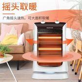 取暖器小太陽家用節能電暖器搖頭暖風機臺式烤火爐省電暖氣igo 父親節好康下殺