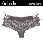 Aubade-BAHIA有機棉S-L平口褲(灰粉)50經典
