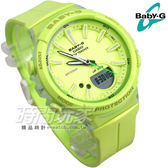 Baby-G CASIO卡西歐 BGS-100-9A 熱愛運動 Step Tracker系列 步行計算 電子錶 綠色 女錶 BGS-100-9ADR