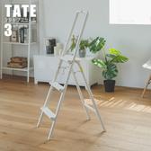 折疊梯工作梯馬椅梯A 字梯【R0167 】泰特三層摺疊工作梯完美主義
