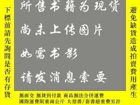二手書博民逛書店《蘇賦》(The罕見Prose-Poetry of Su Tun