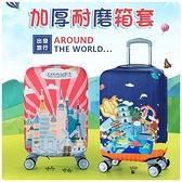 【彈力防塵套S號】12-18吋 旅行防塵登機箱彈性加厚防塵罩 行李箱彩繪保護套 拉桿箱耐磨保護罩