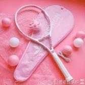 網球拍網球拍單人初學者大學生套裝專業單雙打帶線回彈男女碳素網拍LX聖誕交換禮物