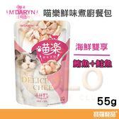 MDARYN 喵樂 鮮味煮廚 貓餐包-海鮮雙享(鮪魚+鮭魚)55g【寶羅寵品】