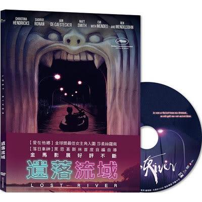 遺落流域DVD