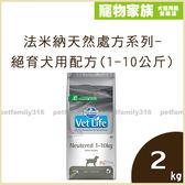 寵物家族-法米納天然處方系列-絕育犬用配方(1-10公斤)2kg