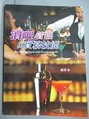 【書寶二手書T8/大學商學_E95】酒吧管理與實務技能_高琦
