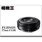☆相機王☆FUFujifilm XF 27mm F2.8 R 黑色 平行輸入 盒裝版