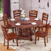 酒店餐桌 實木圓餐桌椅組合中式圓形橡木家用8人飯桌酒店帶轉盤2米大圓桌子 MKS 歐萊爾藝術館