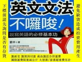 二手書博民逛書店罕見英文文法不囉唆Y188953 劉中 上澤社文化事業股份有限公