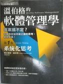 【書寶二手書T7/財經企管_QXW】溫伯格的軟體管理學(第1卷)-系統化思考_溫伯格