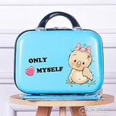 手提箱箱子小行李箱女14寸化妝包迷你小清新旅行箱可愛主圖款式