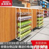 多賓超市收銀台小貨架台前零食貨架小食品展示架口香糖架子便利店CY 自由角落