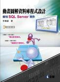 動畫圖解資料庫程式設計-使用SQL Server