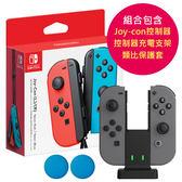 [哈GAME族]免運費 可刷卡●手把擴充組●Switch Joy-Con 左右手控制器 + Joy-Con 控制器充電架 送蘑菇頭