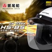 贈8GB高速記憶卡【響尾蛇】HS-85 機車行車記錄器 安全帽行車紀錄器