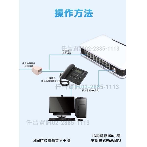 專營店家門市企業公司工作室專線總機電話錄音設備 8路線 電話錄音盒