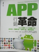 【書寶二手書T2/行銷_XDD】App行銷革命_譚賢