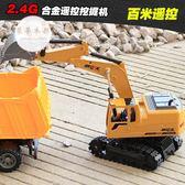 全館85折遙控車大號合金電動遙控挖掘機充電挖土機合金工程車模型玩具鉤機男孩JY