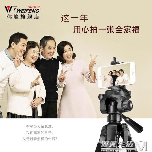 偉峰520三腳架單反微單相機腳架攝影架便攜三角架手機直播支架  WD 遇見生活