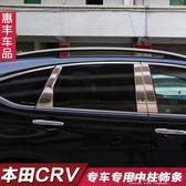 本田CRV改裝專用 12到2015款2016款17款車窗中柱車身裝飾亮條貼片 晴光小語
