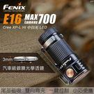 丹大戶外用品【Fenix】E16 便攜EDC手電筒
