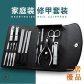 指甲刀 不銹鋼 指甲刀套裝 家用 修腳 鉗炎甲溝 美甲工具