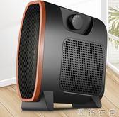 220V取暖器電暖風機速熱家用省電節能熱風機電暖氣小太陽烤火爐YYS  潮流衣舍