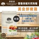 【毛麻吉寵物舖】Vetalogica 澳維康 營養保健天然糧 農飼鮮雞狗糧 3KG兩件優惠組 狗糧/飼料
