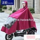 雨衣 電動電瓶車雨衣長款全身加大加厚女士摩托騎車單人防暴雨專用雨披 【萌萌噠】