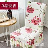 家用彈力連體餐桌椅子套罩現代簡約凳子套罩酒店餐椅墊套裝通用 ys6402『易購3c館』