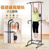 單杠家用室內引體向上器雙杠架小孩兒童成人吊杠單桿家庭健身器材igo『韓女王』