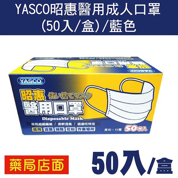 元氣健康館 YASCO昭惠醫用成人口罩-(50入/盒)/藍色