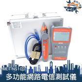 [儀特汽修]查線器 電信測試儀 網路檢測 電信 網路線 短路 電信維修 網路斷線 MET-NS100