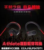 【風雅小舖】《加贈充電線收納袋》Athlete 運動藍芽耳機 藍牙4.0 立體聲無線雙耳掛藍牙耳機