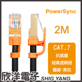 群加 RJ45 CAT.7 10Gbps 抗搖擺超高速網路線-圓線(黑色)/2M(CLN7VAR0020A) PowerSync包爾星克