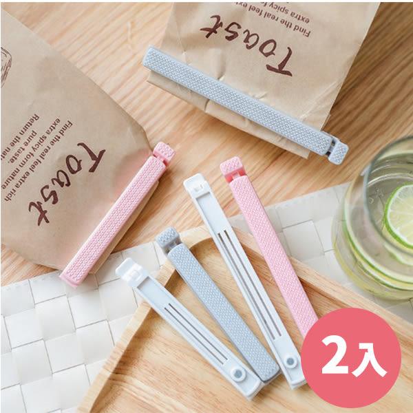 廚房用品 北歐簡約風磁鐵食物密封夾(2入) 【KFS293】123ok