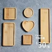 CARMO必備優質竹製托盤底盤底座(單入) 竹托墊片【BI07001】
